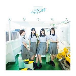 CD)STU48/大好きな人(Type A)(DVD付)(通常盤) (KIZM-623)|hakucho