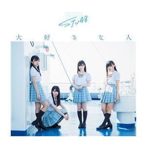 CD)STU48/大好きな人(Type B)(DVD付)(通常盤) (KIZM-625)|hakucho