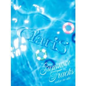 CD)ClariS/SUMMER TRACKS-夏のうた-(初回出荷限定盤) (VVCL-1470) hakucho