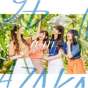 CD)日向坂46/ドレミソラシド(TYPE-B)(Blu-ray付) (SRCL-11222) (初回/特典あり)|hakucho