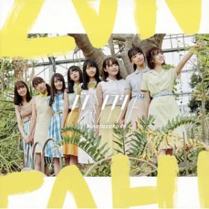 CD)日向坂46/ドレミソラシド(通常盤) (SRCL-11226)|hakucho