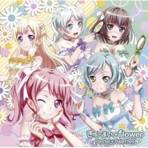 CD)「バンドリ!ガールズバンドパーティ!」〜きゅ〜まい*flower/Pastel*Palettes(通常盤 (BRMM-10199)|hakucho