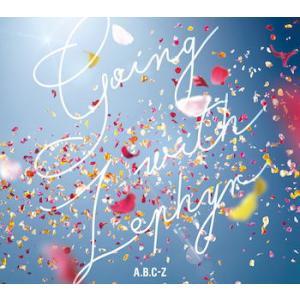 CD)A.B.C-Z/Going with Zephyr(初回出荷限定盤A)(DVD付) (PCCA-4813)|hakucho