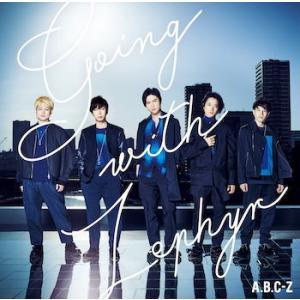 CD)A.B.C-Z/Going with Zephyr(通常盤) (PCCA-4815) (初回仕様)|hakucho
