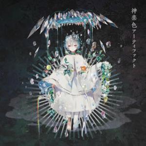 CD)まふまふ/神楽色アーティファクト(初回出荷限定盤A)(DVD付) (AZZS-90)