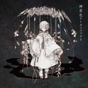 CD)まふまふ/神楽色アーティファクト(初回出荷限定盤B)(DVD付) (AZZS-91)