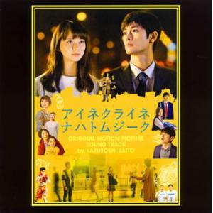 CD)斉藤和義/小さな夜〜映画「アイネクライネナハトムジーク」オリジナルサウンドトラック〜 (VICL-65500)|hakucho