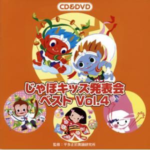 CD)じゃぽキッズ発表会ベストVol.4(DVD付) (VZZG-1010)