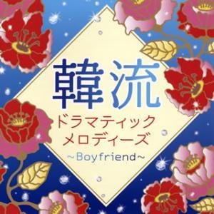 CD)韓流ドラマティックメロディーズ〜ボーイフレンド〜 (KICS-3843)|hakucho