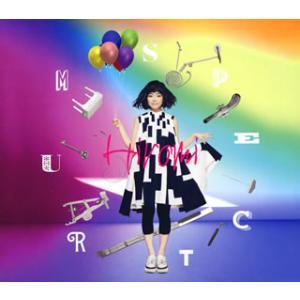 CD)上原ひろみ/Spectrum(初回限定盤) (UCCO-8031)|hakucho