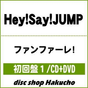 CD)Hey!Say!JUMP/ファンファーレ!(初回出荷限定盤1)(DVD付) (JACA-580...