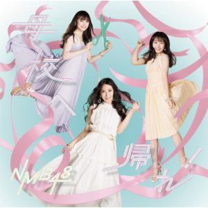 CD)NMB48/母校へ帰れ!(Type-A)(DVD付) (YRCS-90165) (初回/特典あり) hakucho