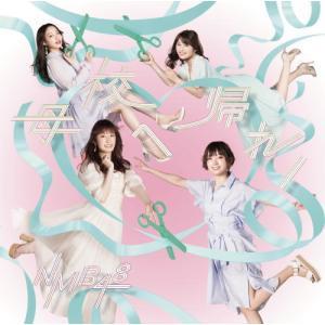 CD)NMB48/母校へ帰れ!(Type-B)(DVD付) (YRCS-90166) (初回/特典あり) hakucho