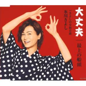 CD)氷川きよし/大丈夫/最上の船頭/きよしの令和音頭(F TYPE) (COCA-17666) hakucho