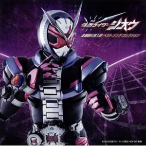 CD)「仮面ライダージオウ」主題歌&挿入歌 ベスト ソング コレクション (AVCD-96345)|hakucho