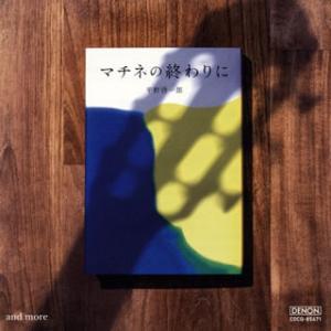 CD)マチネの終わりに and more 福田進一(G) (COCQ-85471)