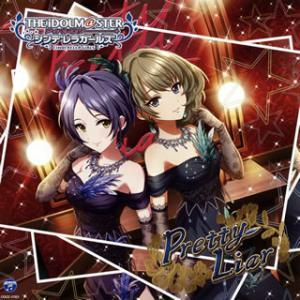CD)「アイドルマスター シンデレラガールズ スターライトステージ」THE IDOLM@STER CINDER (COCC-17521) (特典あり) hakucho