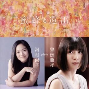 CD)映画「蜜蜂と遠雷」〜河村尚子 plays 栄伝亜夜 河村尚子(P) (SICC-39031)