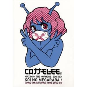CD)コロナナモレモモ/恋のメガラバ/包丁・ハサミ・カッター・ナイフ・ドス・キリ(DVD付) (WPZL-31651)|hakucho