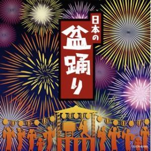 CD)ザ・ベスト 日本の盆踊り (COCN-60065)