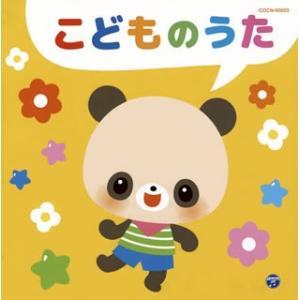CD)ザ・ベスト こどものうた (COCN-60003)