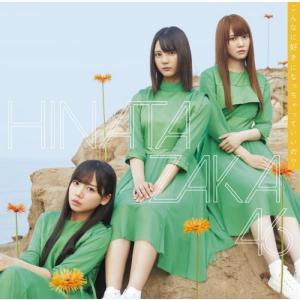 CD)日向坂46/こんなに好きになっちゃっていいの?(TYPE-A)(Blu-ray付) (SRCL-11310) (初回/特典あり)|hakucho