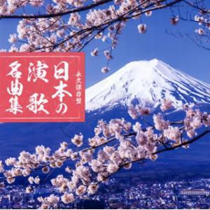 CD)永久保存盤 日本の演歌 名曲集 (MHCL-2829)|hakucho