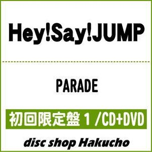 CD)Hey!Say!JUMP/PARADE(初回出荷限定盤1)(DVD付) (JACA-5811)|hakucho