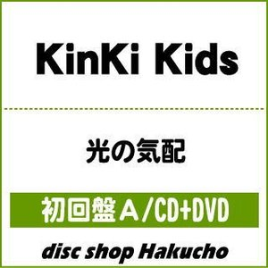 CD)KinKi Kids/光の気配(初回盤A)(初回出荷限定盤)(DVD付) (JECN-575) (特典あり)|hakucho