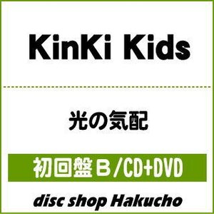 CD)KinKi Kids/光の気配(初回出荷限定盤(初回盤B))(DVD付) (JECN-577)