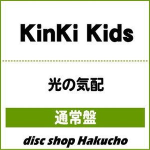 CD)KinKi Kids/光の気配(通常盤) (JECN-579)