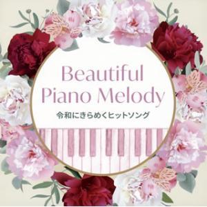 CD)Beautiful Piano Melody〜令和にきらめくヒットソング (KICS-3894...
