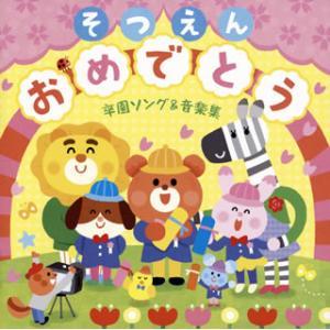 CD)そつえんおめでとう 卒園ソング&音楽集〜いっぱい笑っていっぱい泣いた,その毎日が宝物 (KICG-8416)