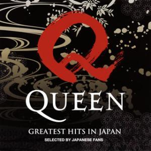 CD)クイーン/グレイテスト・ヒッツ・イン・ジャパン(初回出荷限定盤(生産限定盤)) (UICY-79058)