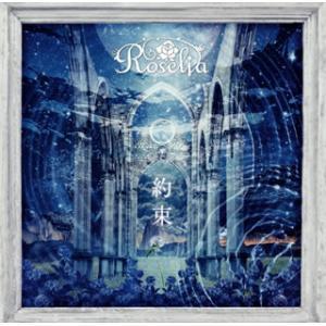 CD)「バンドリ!ガールズバンドパーティ!」〜約束/Roselia(生産限定盤)(Blu-ray付)...