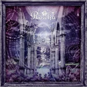 CD)「バンドリ!ガールズバンドパーティ!」〜約束/Roselia(通常盤) (BRMM-10227...