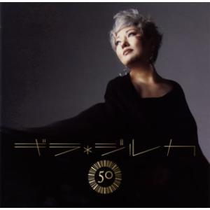 CD)ギラ・ジルカ/50(フィフティ) (UPCY-7620)