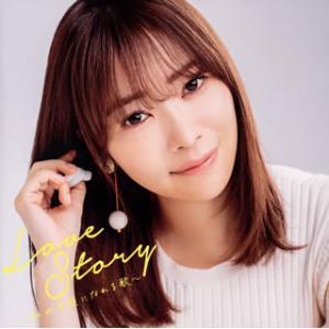 CD)ラブ・ストーリー〜私が笑顔になれる歌〜 (UICZ-8207) (特典あり)