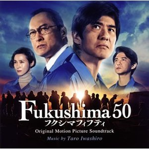 CD)「Fukushima 50(フクシマフィフティ)」オリジナル・サウンドトラック/岩代太郎 (U...