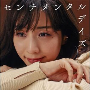 CD)センチメンタルデイズ〜アノ頃,夕暮れ,帰り道〜 Mixed by DJ BLUE (AQCD-77437)|hakucho