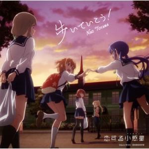 CD)東山奈央/歩いていこう!(アニメ盤) (VTCL-35313)