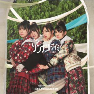CD)日向坂46/ソンナコトナイヨ(TYPE-C)(Blu-ray付) (SRCL-11454) (...