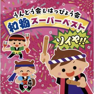 CD)うんどう会&はっぴょう会 和物スーパーベスト ソイヤ!! (COCE-41078)|hakucho
