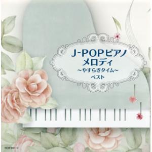 CD)J-POP ピアノメロディ〜やすらぎタイム〜ベスト (KICW-6401)