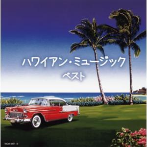 CD)ハワイアン・ミュージック ベスト (KICW-6471)