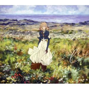 CD)「劇場版 ヴァイオレット・エヴァーガーデン」主題歌〜WILL/TRUE (LACM-14994)|hakucho