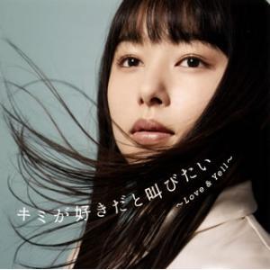 CD)キミが好きだと叫びたい〜Love&Yell〜mixed by DJ和 (JBCZ-9105)|hakucho