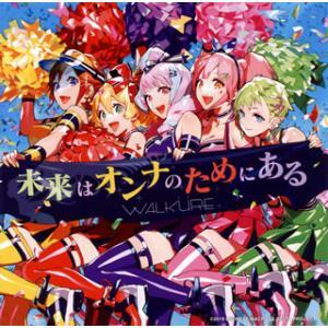 CD)「劇場版マクロスΔ 絶対LIVE!!!!!!」イメージソング〜未来はオンナのためにある/ワルキューレ(初 (VTZL-173)|hakucho