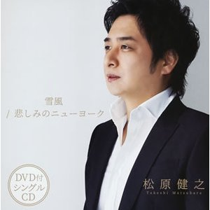 CD)松原健之/雪風/悲しみのニューヨーク(DVD付) (TECA-20037)|hakucho