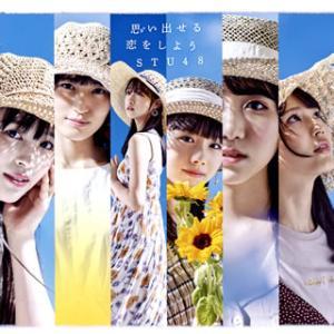 CD)STU48/思い出せる恋をしよう(Type B)(初回限定盤)(DVD付) (KIZM-90669)|hakucho
